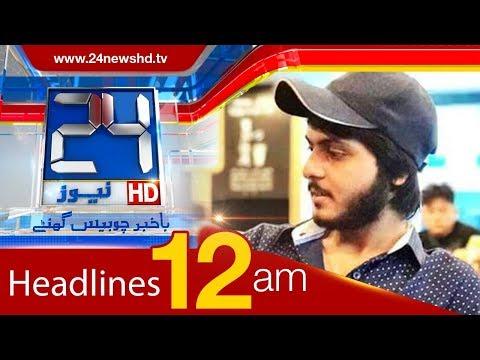 News Headlines | 12:00 AM | 16 January 2018 | 24 News HD