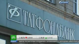 видео Центробанк отозвал лицензию у банка? Что будет с кредитом? Можно не платить кредит?