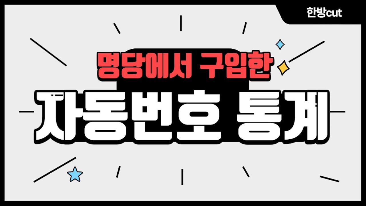 로또 968회 인천광역시 계양구 계산동 로또명당 자동번호 통계입니다