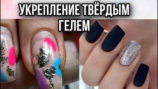Натуральные ногти решение скручивание ногтей укрепление гелем или коррекция аппаратный маникюр