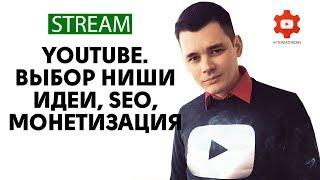 Продвижение на youtube. Как заработать на youtube. Монетизация, продвижение, идеи, график, ниши