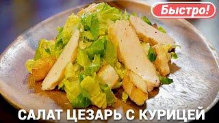 Салат Цезарь с курицей Рецепт | How to Make Caesar Salad | Вадим Кофеварофф