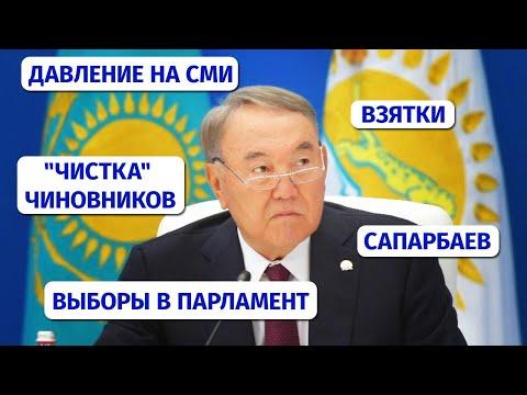 Назарбаев о досрочных выборах в парламент, взятках и давлении на СМИ