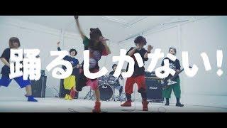 アイスクリームネバーグラウンド  - 「2ステ3フン4ローイング」Music Video thumbnail