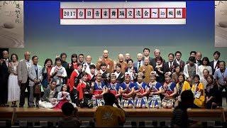 台湾と日本が芸術で友好♡台日音楽舞踊交流会2017 in板橋 thumbnail