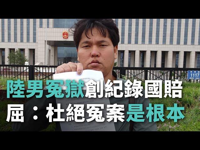 陸蒙冤男子28年國賠創紀錄 屈振紅律師:杜絕冤案才是根本《這樣看中國》