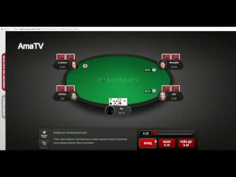 Как набрать  4800 очков в Pokerstars High Score Poker Challenge