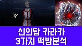 신의탑 카라카 3가지 떡밥 완벽분석