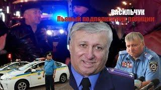 Пьяный подполковник полиции Васильчук гордость РЕФОРМЫ ПОЛИЦИИ!