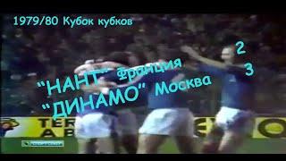 1979 80 Кубок кубков 1 4 финала Нант Нант ДИНАМО Москва 2 3