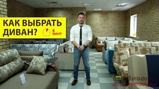 видео Как выбрать диван для ежедневного сна