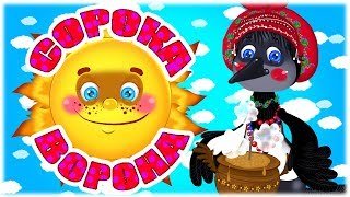 СОРОКА-ВОРОНА - найкращі дитячі пісні українською мовою - З любов'ю до дітей