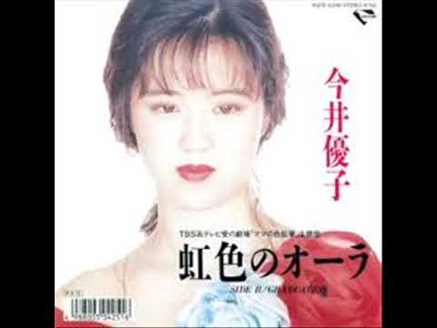 Yuko Imai「Nijiiro no Aura」[1988]