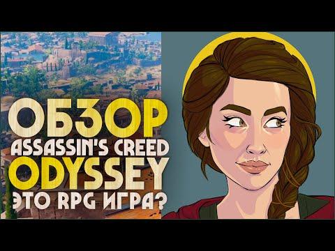 Assassin's Creed Odyssey это RPG? [Ролевой разбор]
