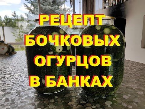 Рецепт бочковых огурцов в банках.