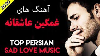 Persian Love Music   Sad Love Song Mix 2020  آهنگ های عاشقانه و غمگین ایرانی