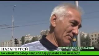 Назарпурсӣ: Бо маошатон баъди чанд сол дар Душанбе хона мехаред?
