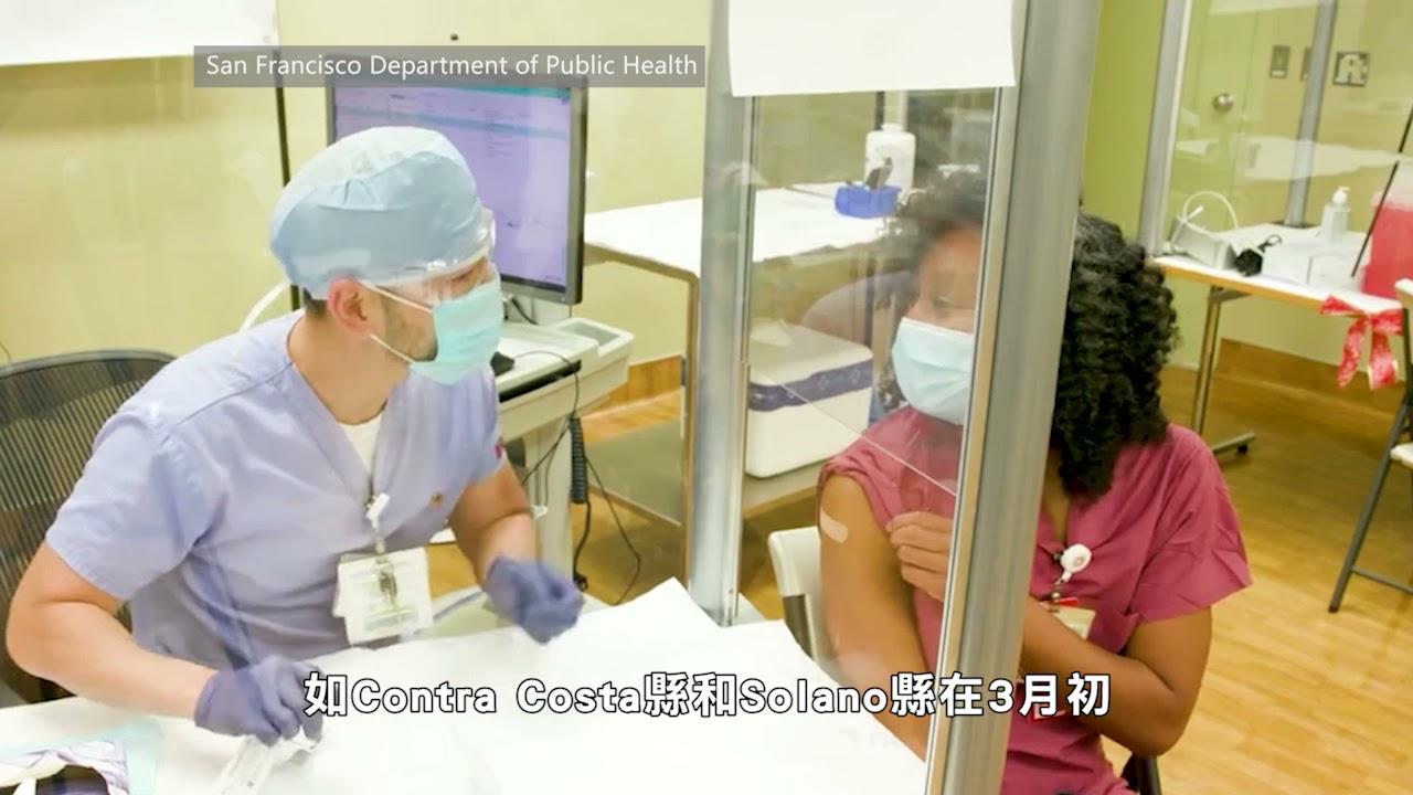 【天下新聞】加州: 50嵗以上周四起可接種疫苗 4月中16嵗以上皆可注射