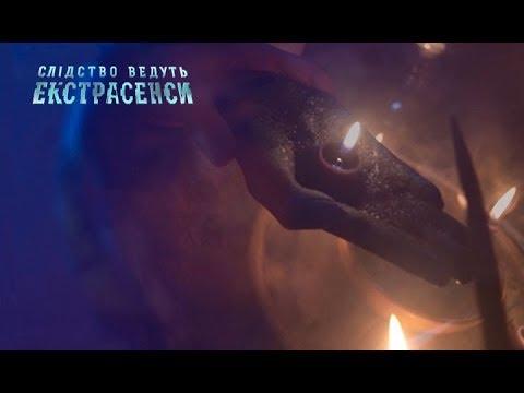 Телеканал СТБ: Проклятие бешеной ведьмы – Следствие ведут экстрасенсы 2019. Выпуск 30 от 19.03.2019