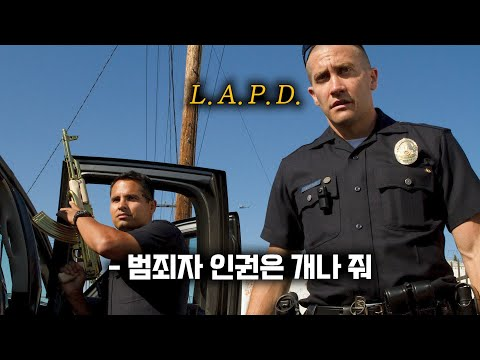 미국경찰이 왜 대단한지 진짜 제대로 보여주는 영화