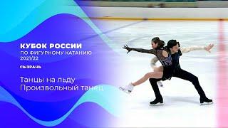 Произвольный танец Танцы на льду Сызрань Кубок России по фигурному катанию 2021 22