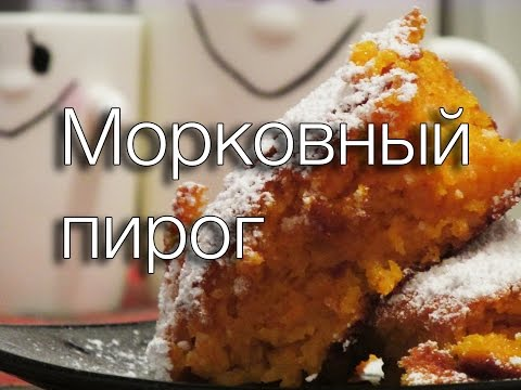 Сливовый тарт