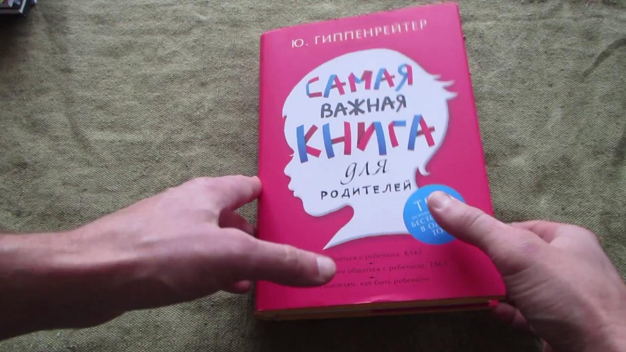 Юлия Гиппенрейтер, Самая важная книга для родителей (сборник .