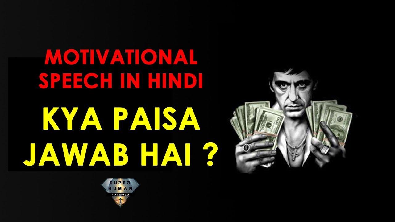 Motivational Speech in Hindi - KYA PAISA JAWAB HAI? | SuperHuman Formula