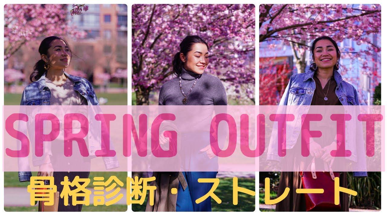 知って♡愛して♡引き出して*骨格診断・ストレート・春コーデ [Spring Outfit Ideas Eng Sub]|monaRisasmiles
