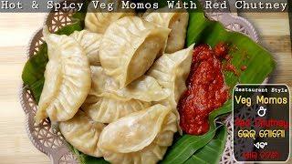 ଭଜ ମମ ଏବ ଚଟଣ  Veg Momo and Chutney  Nepali Veg Momos Recipe  Odia