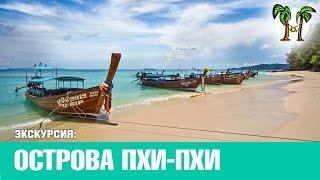 ПХИ-ПХИ - БАМБУ НА КАТЕРЕ, Пхукет видео | PHI-PHI - BAMBOO by speed boat(Программа экскурсии, фото, отзывы: http://www.phuket-cheap-tour.ru/phi-phi.php PHUKET CHEAP TOUR. Все экскурсии Пхукета. English: ..., 2016-02-23T08:53:06.000Z)
