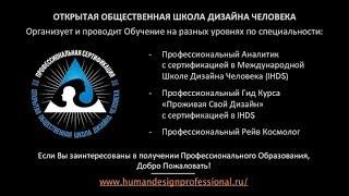 Видео интервью после Курса Космология с Мамто Михаилом Малиновским..