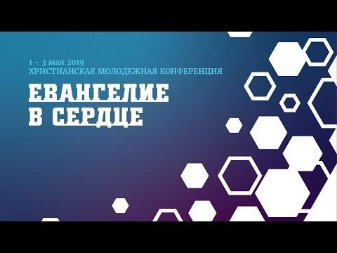 """Семинар """"О молитве. Часть 1"""" Алексей Кручинин"""