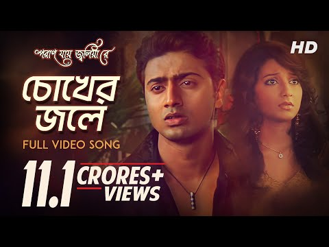 Chokher Jole (চোখের জলে) | Poran Jai Jolia Re | Dev | Subhashree | Zubeen Garg | Jeet Gannguli | SVF