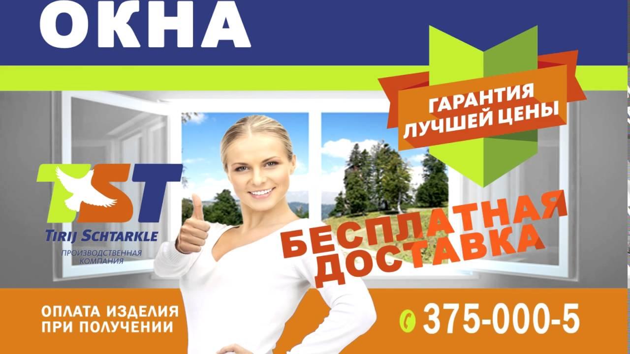 Реклама для телеканала Россия 1 (пластиковые окна TST ...