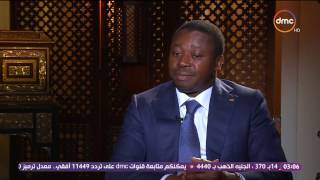 رئيس توجو : مصر لها تجربة مهمة في «مكافحة الإرهاب»