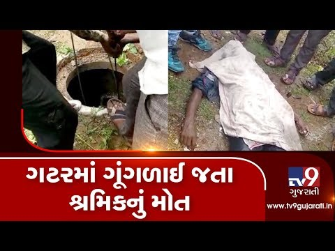 Sanitation worker suffocated to death while cleaning gutter in Sabarkantha| TV9GujaratiNews
