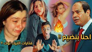 عاجل !! لحظة القبض علي موكا حجازي | واول رد من السيسي علي حنين حسام و فتايات التيك توك 🔥!؟