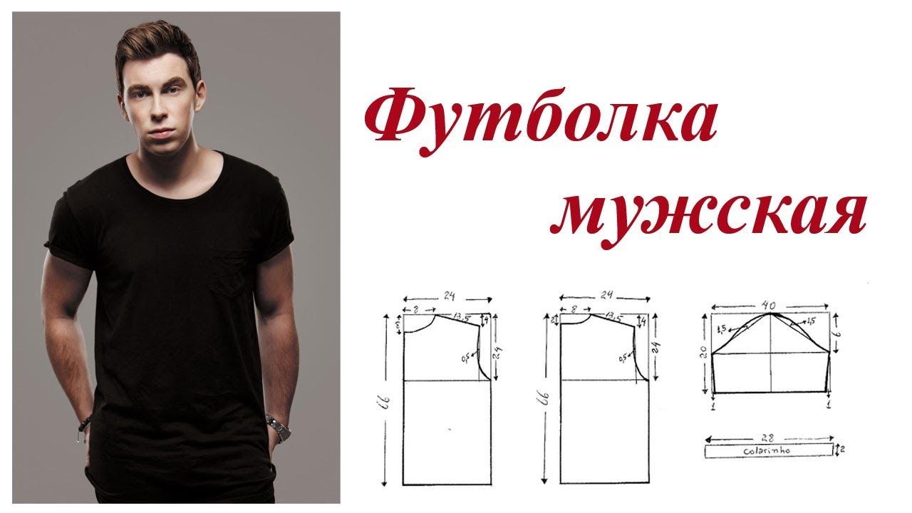 cd499a33c048f8d Выкройка мужской футболки. Пошаговое построение выкройки - YouTube