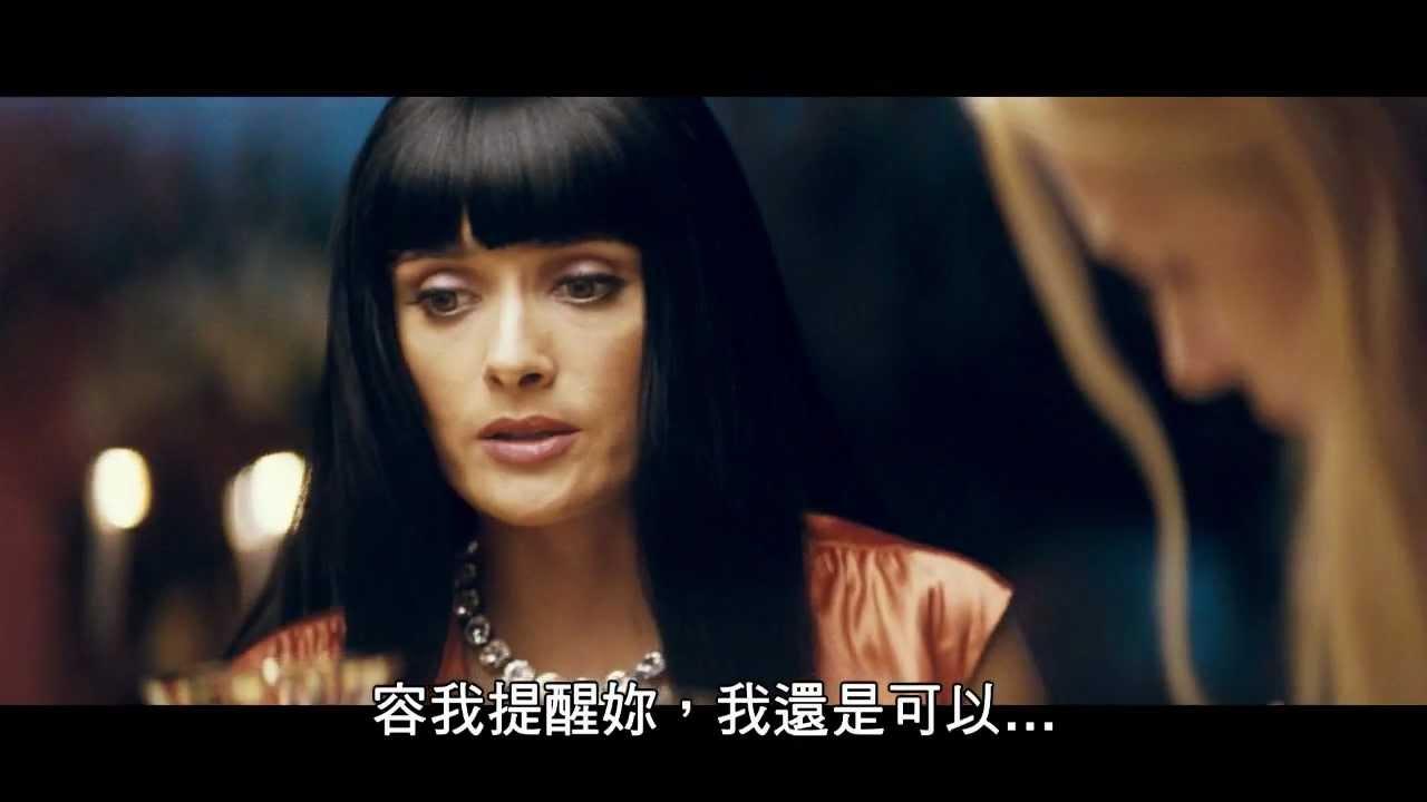 《野蠻告白》中文正式版預告【聚星幫電影館】 - YouTube