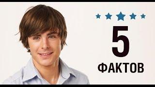 Зак Эфрон - 5 Фактов о знаменитости || Zac Efron
