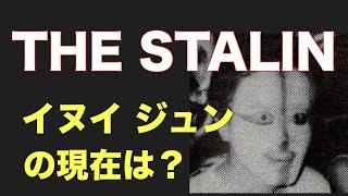 THE STALINのドラマー 乾純の現在が意外だった! 関連 ザ・スターリン ...