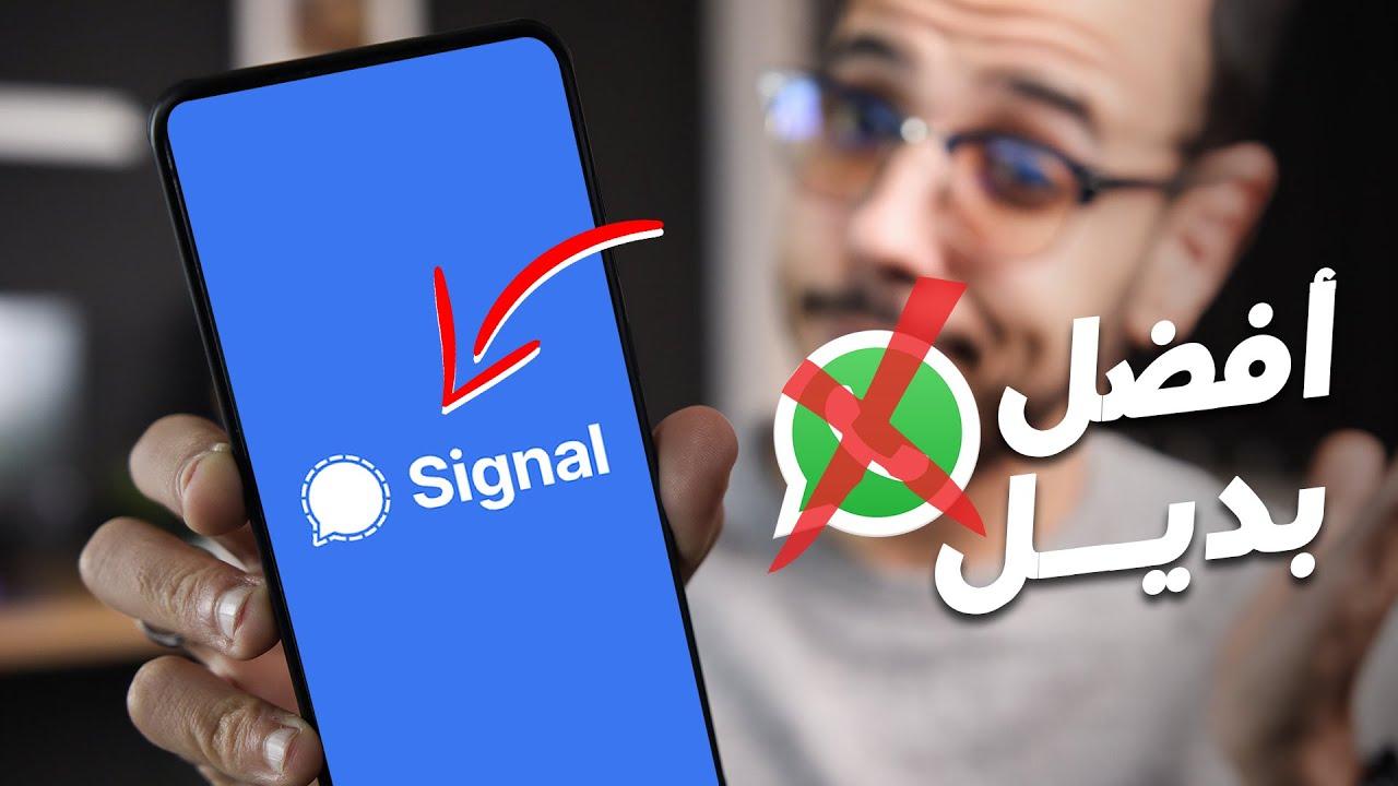 كل مميزات تطبيق Signal .. افضل بديل آمن لـ واتساب !! ??