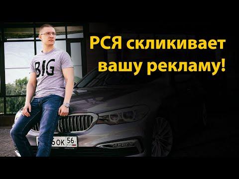 Яндекс СКЛИКИВАЕТ рекламу в РСЯ! Как исправить?