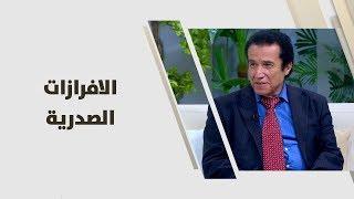 د. عبد الرحمن العناني - الافرازات الصدرية