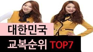 (랭킹박스) 대한민국 교복 순위 TOP 7