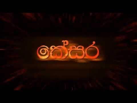Kesara + Sinhala - Kaizer Kaiz (mixtape)