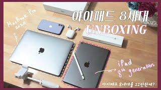 [Unboxing]아이패드 8세대 언박싱!ㅣ내가 아이패…