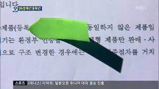 현장추적 불법 '음식물 분쇄기' 활개…단속은 '깜깜'