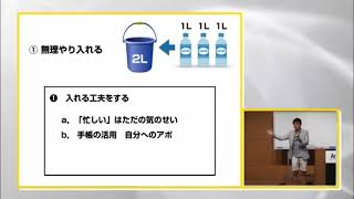 アムウェイ 山崎拓巳さん15(登竜門)タイムマネジメント thumbnail
